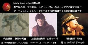 静岡アイドリーボーカルスクール充実の講師陣