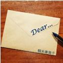 Dear.../ピアニスト・作曲家:朝木春美千
